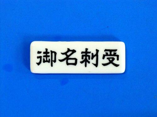 陶器製名刺受表札(小)