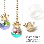 【ガラスドーム】クラウンキャップのガラスドーム  《クリア×きれいめゴールド》 [アクセサリー金具,ピアス,イヤリング,クラウン,王冠]