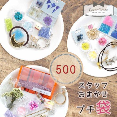 ■【福袋】スタッフおまかせ プチ袋 500...