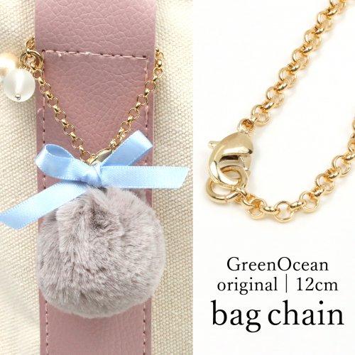 【キーホルダー類】カニカン付きバッグチェーン C GreenOceanオリジナル 《きれいめゴールド》 [鎖,くさり,鞄,キー,鍵]
