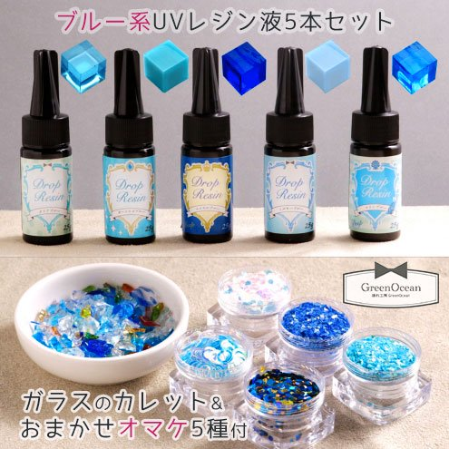 【UVレジン液】スタッフおまかせオマケ5...
