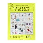 ◎【レシピ&書籍】これ1冊できちんと作れる! 手作りアクセサリーLESSON BOOK