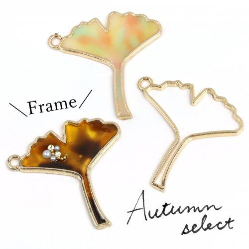 【空枠】イチョウ  《きれいめゴールド》 [秋,オータム,銀杏,葉,落ち葉,レジン枠,フレーム]