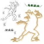 【空枠】鳥獣戯画 雄叫び蛙 《きれいめゴールド》 [かえる,カエル,動物,おとぎ話,童話,和風,日本]