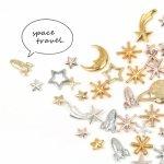 ◎【チャーム】30g 宇宙モチーフがいっぱいバラエティチャームセット3 《MIX》 [福袋,ほし,星,ホシ,スター,宇宙,夜空,ムーン]