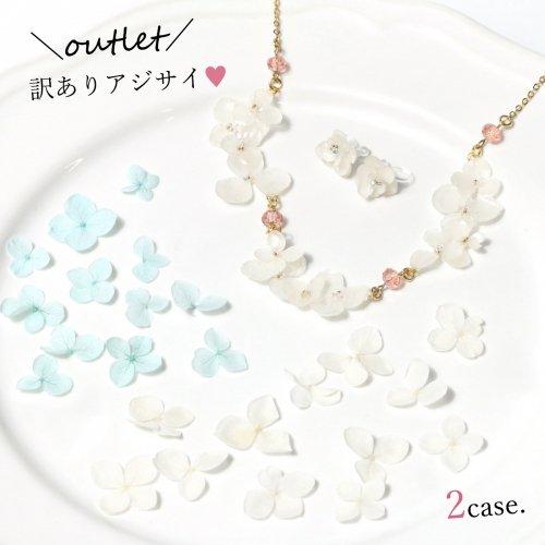 【アウトレット福袋】2ケースset(1ケー...