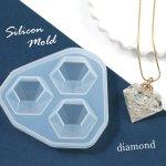 【シリコン型・モールド】立体ダイヤモンド 大 [ビジュー,宝石,石,型,ジュエル,ジュエリー]