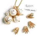 【基本金具】4個 真鍮製ビーズキャップ  A 《きれいめゴールド》 [花座,座金,基礎,花,フラワー]