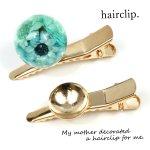 【ヘアーアクセサリー】丸皿付きクリップ 《きれいめゴールド》 [髪留め,セッティング,ミール,貼り付け]