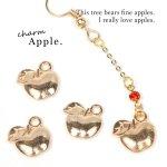 【チャーム】3個 りんご 《きれいめゴールド》 [林檎,リンゴ,果物,フルーツ,木,食べ物]