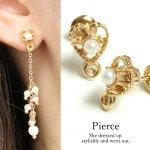 【ピアス・イヤリング】1ペア ハート&パール 《きれいめゴールド×ホワイト》 [真珠,アクセサリー,pair]