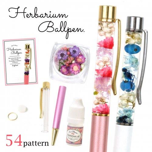 【手作りキット】ハーバリウムペン お好...