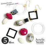 【ビーズセット】5個 セレクトビーズ No.002《5種アソート》[アクリル,プラスチック,ストーン風