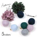 【チャーム】2個 スエードボールチャーム《選べる5色》 [丸,ボール,球体,毛,玉]