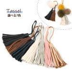 【タッセル】レザー調タッセル《選べる7色》[紐,飾り,服飾,チャーム]