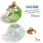 【ガラスドーム】 ガラスドーム&キャップ 18mm[ガラスボール,瓶,ビン,ボトル,グラス,ラウンド,丸,ハーバリューム,ハーバリウム]