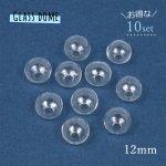 【ガラスドーム】10個 ラウンド 12mm ガラスのみ 1個あたり37円 お買い得♪《クリア》[瓶,ビン,ボトル,丸,バルブ,ハーバリウム]