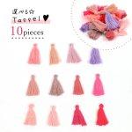【タッセル】10個 タッセル《選べる暖色系12色》[紐,飾り,服飾,チャーム]