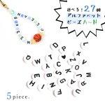 ◎【ビーズ】5個 お好きな文字が選べます♪アルファベットビーズ 《A〜N》 [プラスチック,英語,字,組み合わせ]