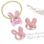 【服飾パーツ】2個 うさぎちゃん《キラキラ銀桜》[ウサギ,ラビット,動物,光沢,かわいい]