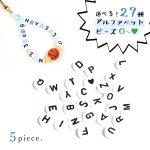 ◎【ビーズ】5個 お好きな文字が選べます♪アルファベットビーズ 《O〜ハート》 [プラスチック,英語,字,組み合わせ]