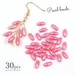 【パール】30個 ライスカットパール《ピンク》[アクリル,プラスチック,細長い,ライス型]