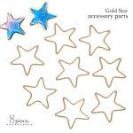 ◎【フレーム】8個 シンプルスターフレーム 21mm《きれいめゴールド》[星,ほし,star,フレーム,レジン枠]