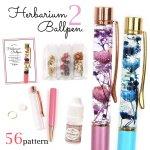 ◎【手作りキット】ハーバリウムペン2 お好きなペンの色と素材が選べます♪ 作り方説明書付き[ボールペン,ハーバリウム,ハーバリューム,プリザーブドフラワー,ドライフラワー,Herba]