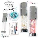 ◎【手作りキット】USBメモリ 16GB 素材の色が選べる♪今度は光る素材!! 作り方説明書付き 《選べる素材3種類》[フラッシュメモリ,キャップ付,シルバー,プレゼント,福袋,セット,オリジナル]