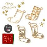 【空枠】ブーツ&ソックス《選べる4種》[プレゼント,サンタ,くつした,靴下,クリスマス,冬,ウィンター,クリスマス,Christmas,Xmas]
