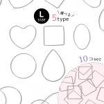 ◎【フレーム】10個 シンプルフレーム(Lサイズ)選べる5種《シルバー》[お買い得,メタルフレーム,シンプル,ユニーク,コネクター,空枠,幾何学,手芸,アクセサリーパーツ]