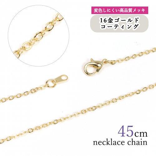 【ネックレス】16金ゴールドコート・小豆チェーンネックレス(約45cm完成品)《ゴールド》