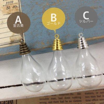 【ガラスビン】キャップつき☆電球型ボトルB《金古美・ゴールド・シルバー》