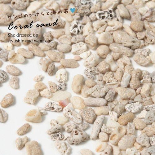 【封入素材】20g (5mm程度) サンゴのかけらと海の砂 ◎◎