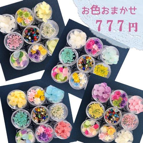 ■【福袋】777円・お色おまかせ (2224円分以上入ってます) お花とビジューのお楽み福袋(^^) おひとりさまお一つ限り [お買い得]