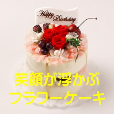 お花のケーキならダイエット中の人も安心! <送料無料> 【フラワーケーキ バースデー】