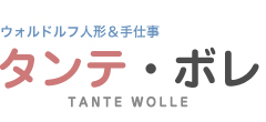 ウォルドルフ人形&手仕事のお店【タンテ・ボレ】