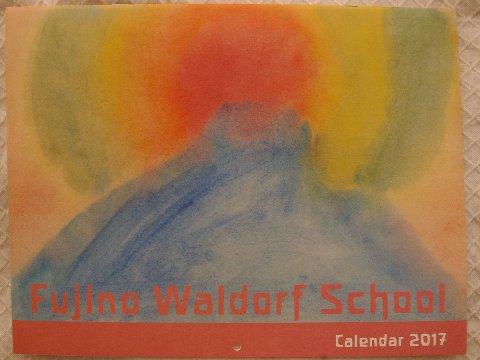 シュタイナー学園カレンダー・2020