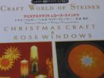 ローズウインドウ&クリスマスクラフト