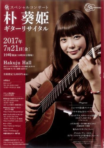 朴 葵姫 ギターリサイタル