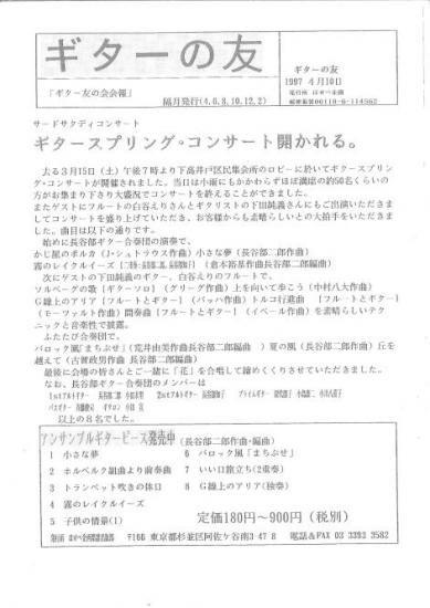 ギターの友 1997年4月号(創刊号)/№1