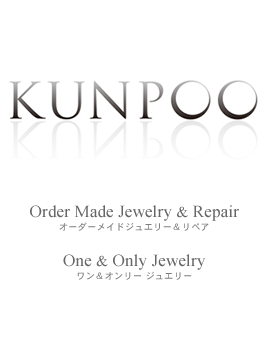 JEWELRY KUNPOO|オーダーメイドジュエリー ジュエリーリフォーム ジュエリー修理 専門店