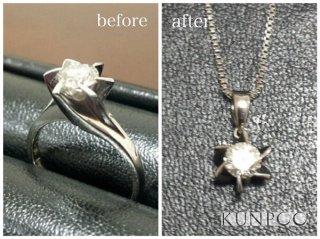 ジュエリーリフォーム例 婚約指輪をダイヤモンドネックレスへ