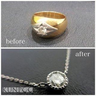 ジュエリーリフォーム例 クラシカルなダイヤモンドリングをネックレスに