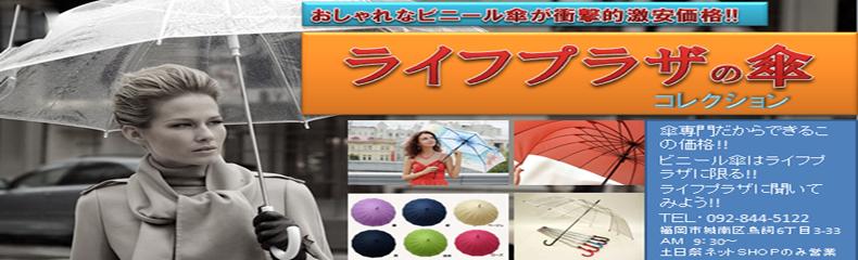 激安ビニール傘のライフプラザ