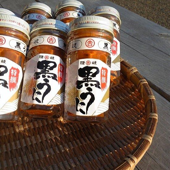 【季節限定・海士町産】特選黒うに(瓶入り60g)