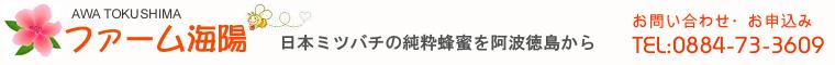 日本蜜蜂 蜂蜜 販売、お米の通販 農家直送 四国徳島県産【ファーム海陽】