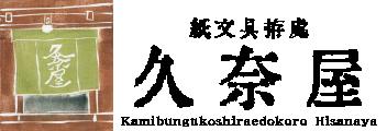 紙文具拵処 久奈屋