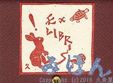 蔵書票 小 兎と亀