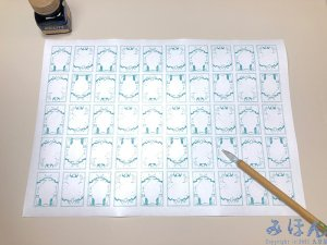 包み紙 小 紙文具ヲ拵エル処ノ9ツノ欠片